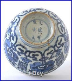15C Ming Chinese Shipwreck Cargo Blue & White Porcelain Bowl Chocolate Rim Mk