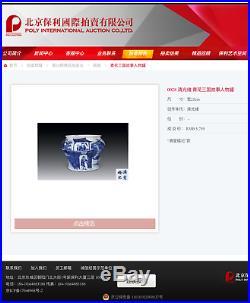 18C Chinese Qing Guangxu  Blue-White Porcelain Teapot w Bronze Rim